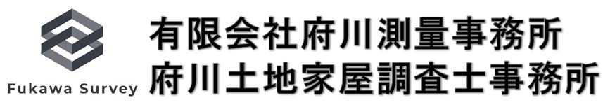 有限会社府川測量事務所・府川土地家屋調査士事務所